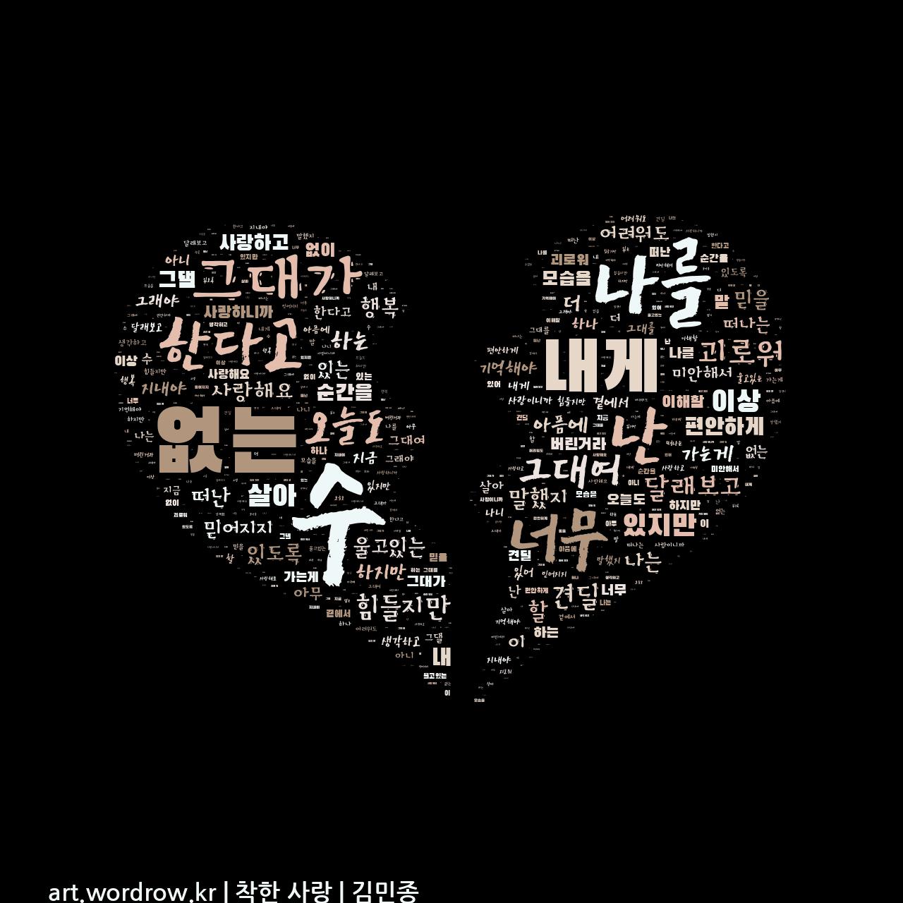 워드 아트: 착한 사랑 [김민종]-55